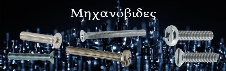 Μηχανόβιδες (Βίδες με περικόχλιο φρεζάτες, πομπέ κτλπ)