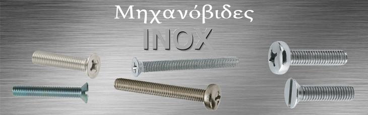 Μηχανόβιδες Inox