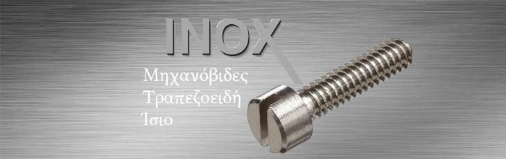 Μηχανόβιδες Inox Τραπεζοειδή (Ψωμάκι) Ισιο Κεφάλι