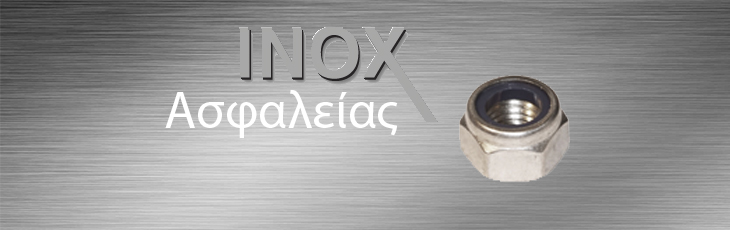 Περικόχλια Inox Ανοξείδωτα Ασφαλείας