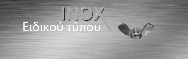 Inox Ειδικού Τύπου.