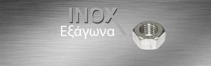 Περικόχλια Ανοξείδωτα Inox Εξάγωνα.