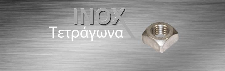 Περικόχλια Inox Τετράγωνα.