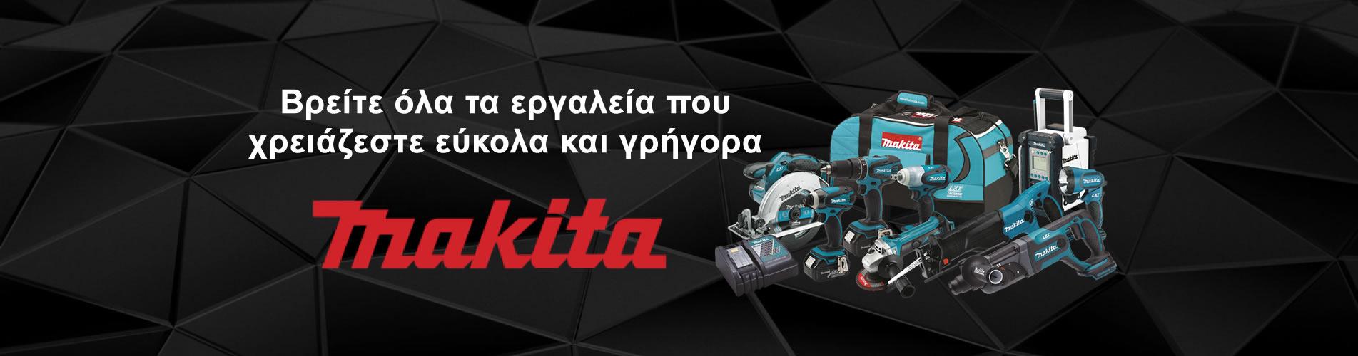 Stereotiki Banner 6 - Makita Distributor Slide