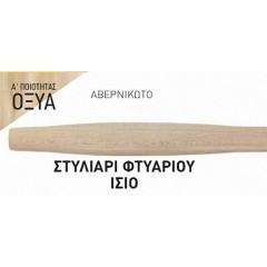 Στυλιάρι Φτυαριού Ίσιο 70857