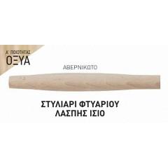 Στυλιάρι Φτυαριού Λάσπης Ίσιο 70860
