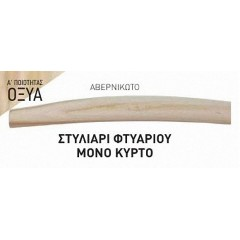 Στυλιάρι Φτυαριού Μονό Κυρτό 70858