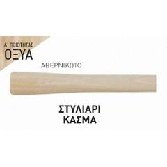 Στυλιάρι Κασμά 70862