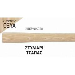 Στυλιάρι Τσάπας 70861