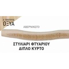 Στυλιάρι Φτυαριού Διπλό Κυρτό 70859