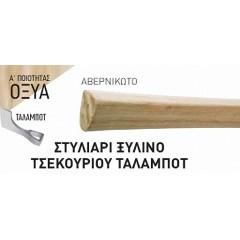 Στυλιάρι Ξύλινο Τσεκουριού Ταλαμποτ 70314-70316_70334